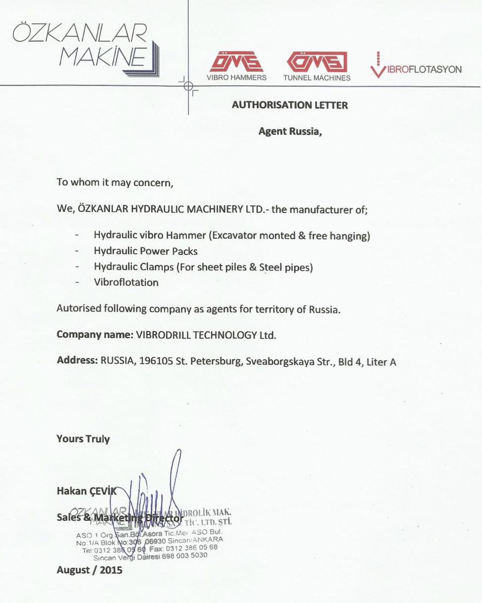 Сертификат авторизованного представителя