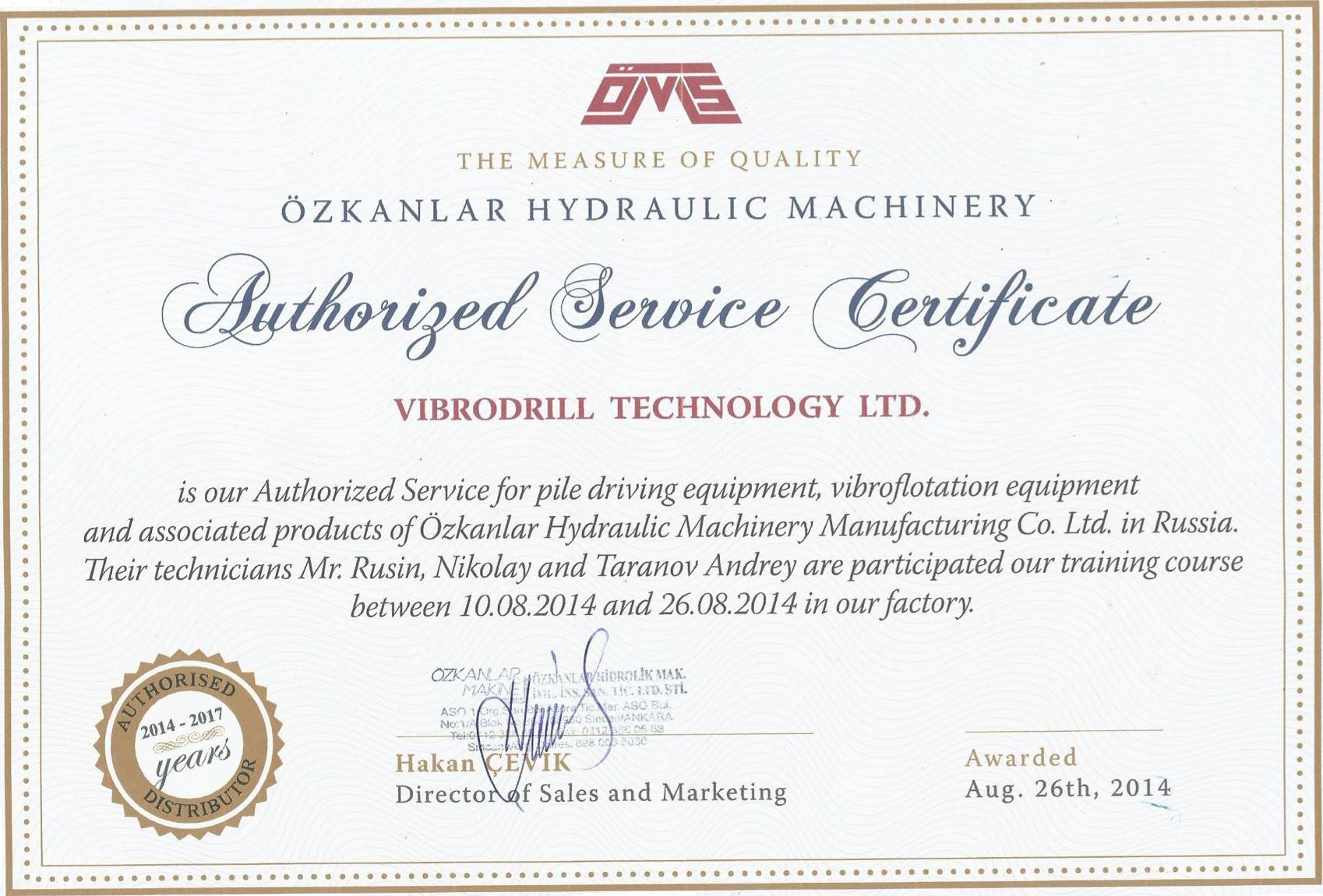 Сертификат авторизованного сервиса